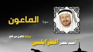 القران الكريم كاملا بصوت الشيخ احمد خضر الطرابلسى | سورة الماعون