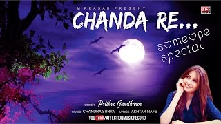Chanda O Chanda Re by Prithvi Gandharva #New Hindi song 2017 #Chandra Surya #Affection Music Records