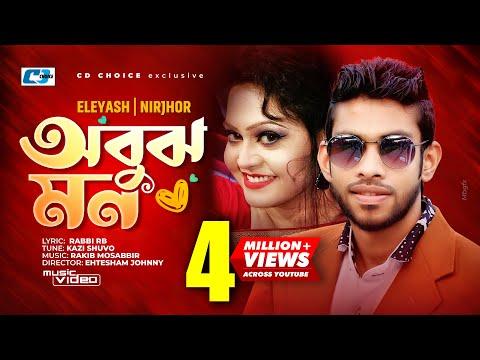 Obujh Mon   Eleyas Hossain   Nirjhor   New Songs   Full HD