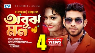 Obujh Mon | Eleyas Hossain | Nirjhor | Jenifa | Mahi | Tasnim | Bangla New Songs | Full HD