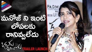 Manchu Lakshmi Speech | Okkadu Migiladu Movie Trailer Launch | Manchu Manoj | Telugu Filmnagar