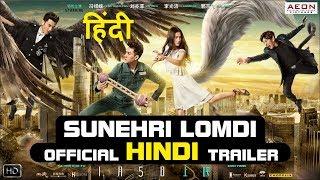Sunehari Lomdi Hindi   Official Trailer 2018 India