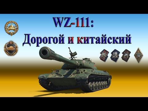 WZ - 111 - Дорогой и китайский