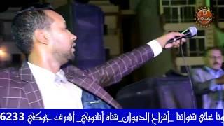 قناة أنانوبي والفنان شرقاوي في كترات مع أل مصباح  (وشباب الديوان  واحلي ليلة 1