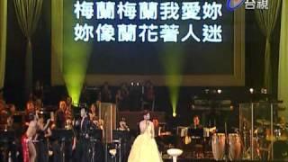2010劉家昌封mic演唱會 林靈 往事只能回味+雲河+梅蘭梅蘭我愛妳 part 10/16