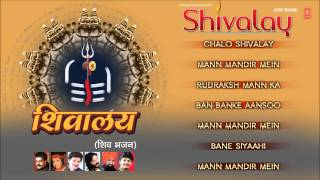 Shivalay Part 2 Shiv Bhajans By Hariharan,  Udit Narayan,Tulsi Kumar, Debashish, Roop Kumar Rathod F