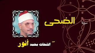 القران الكريم بصوت الشيخ الشحات محمد انور  سورة الضحى