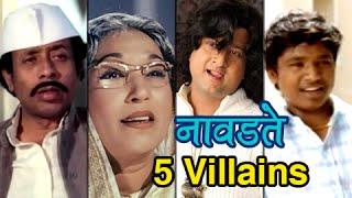बाई वाड्यावर या - Top Villains Of Marathi Cinema You Love To Hate | Nilu Phule, Prince From Sairat