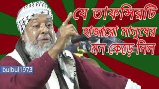 Islamic Bangla Waz 2017 যে তাফসিরটি হাজারো মানুষের মন কেড়ে নিল।Hozrat Mulana Harunur Roshid Saheb