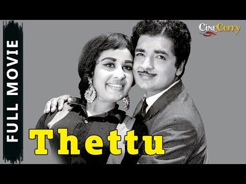 Thettu   Full Malayalam Movie   Sathyan, Sheela, Kamalam, Prema