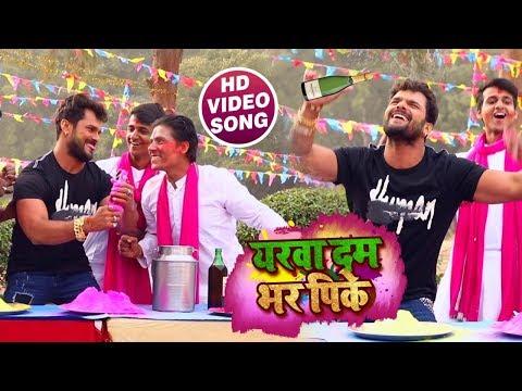 Xxx Mp4 Video Song यरवा दम भर पिके Holi Me Nacheke Ba Dam Bhar Pike Khesari Lal Holi Songs 2019 3gp Sex