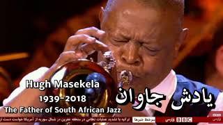 Hugh Masekela died, هيو مسِکلا درگذشت « يادش جاودان »!؛