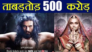 Padmaavat crosses 500 crore Box Office Collection Worldwide  | FilmiBeat