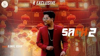 Kamal Khan - Sach 2 | Jatinder Jeetu | Latest Punjabi Songs 2018 | K Exclusive