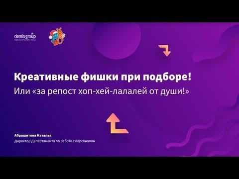 Xxx Mp4 Наталья Абрашитова DEMIS GROUP Креативные фишки при подборе 3gp Sex
