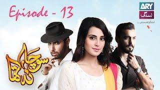 Socha Na Tha Ep 13 - ARY Zindagi Drama