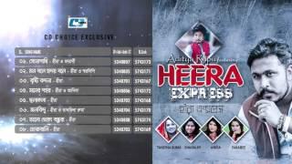 Heera Express | Audio Jukebox | Bangla Songs 2016