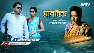 Manobik (মানবিক) | Bangla Natok | Shahiduzzaman Selim | Zakia Bari Momo |  2017 | SATV