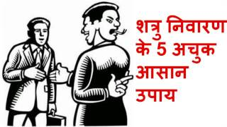 शत्रु निवारण के आसान उपाय/हिंदी/shatru nivaran  ke upay in hindi