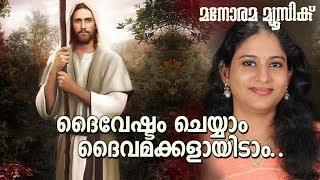 Daiveshtam Cheyyam song from Yesuvin Paithangal