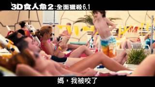 6/1【3D食人魚2:全面獵殺】最新預告