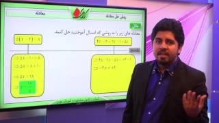 ریاضی هشتم - فصل 4 - روش حل معادله