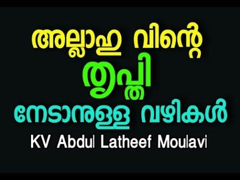 Xxx Mp4 KV Abdul Latheef Moulavi അല്ലാഹുവിന്റെ തൃപ്തി നേടാനുള്ള വഴികൾ 3gp Sex