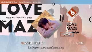 [Karaoke-Thaisub] Love Maze - BTS (방탄소년단) #89brฉั๊บฉั๊บ