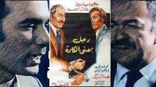 فيلم رجل بمعنى الكلمة - Ragol Bmana El Kalma Movie