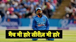 #IND vs ENG : टीम इंडिया को इस हार से लगा है बड़ा झटका | Sports Tak
