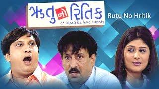 Rutu No Hritik - Superhit Gujarati Natak 2016 - Deepak Dave, Santu Rajda, Manish Mehta
