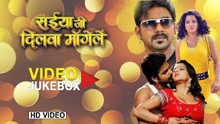 Saiyan Ji Dilwa Mangelein - Full Video Jukebox - Sexy Monalisa & Pawan Singh