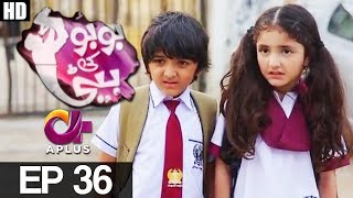 Bubu Ki Beti - Episode 36 uploaded on 17-08-2017 4051 views
