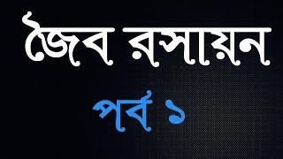 জৈব রসায়ন পর্ব ১ - Organic Chemistry Bangla Part 1 HSC   অ্যালকেন প্রস্তুতি