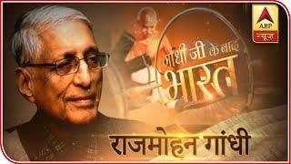Gandhi Ji Always Said 'Daro Mat Aur Na Darao', Says Grandson Rajmohan Gandhi   ABP News