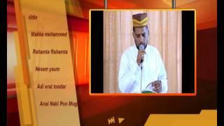 Arulisai Aruvi Al Hajj A.Shaik Madar Amiri Songs,Islamic Tamil video Songs 1
