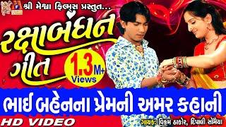Raxabandhan Song  || Bhai bahen Na Prem Ni Amar Kahani || Vikram Thakor Raxabandhan Song ||
