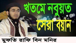 খতমে নবুয়ত | মাওলানা মুফতি রাফি বিন মনির | Mawlana Mufti Rafi Bin Monir | Bangla New Waz | 2018