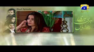 Hari Hari Churian Episode 20 Teaser Promo | Har Pal Geo