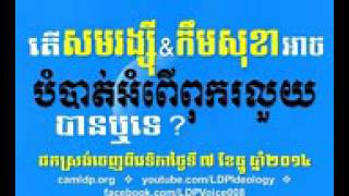 Khem Veasna LDP Party   Can CNRP Clear Corruption