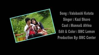 Bengali sweet love song 2017