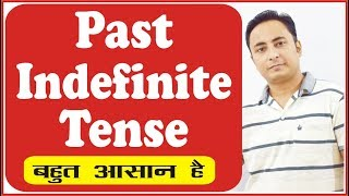 Past Indefinite Tense / Simple Past Tense | Learn Tenses with examples  in Hindi