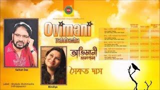 Saikat Das, Bindiya - Ovimani Valobasha | Full Audio Album | Shabdo