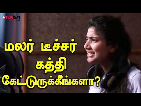 Sai Pallavi Dubbing As Malar Teacher Video- Tamil