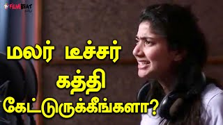 Sai Pallavi Dubbing As Malar Teacher Video- Tamil