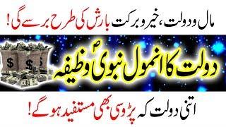 Mal Or Dolat Ka Wazifa Nabvi Amal Dua In Urdu/Hindi Peer e Kamil Wazaif