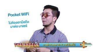 Pocket Wi-Fi VS Wi-Fi Hotspot วิธีไหนดีกว่ากัน โดย The Battle กับฟิล์มและกระจกกันรอยโฟกัส