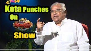 Kota Srinivas Rao Punches On Jabardasth Show | Prayanam | Tollywood | 6TV
