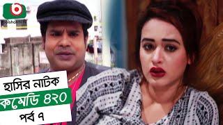 Dom Fatano Hashir Natok - Comedy 420 | EP - 07 | Mir Sabbir, Ahona , Siddik