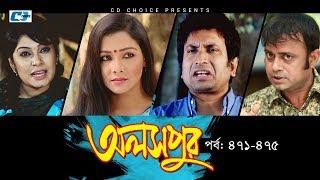 Aloshpur | Episode 471-475 | Fazlur Rahman Babu | Mousumi Hamid | A Kha Ma Hasan
